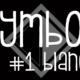 symbolik-blancnoir