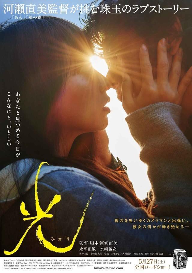 Vers la lumière de Naomi Kawase