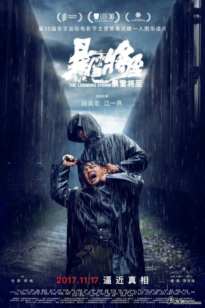 Une pluie sans fin de Dong Yue