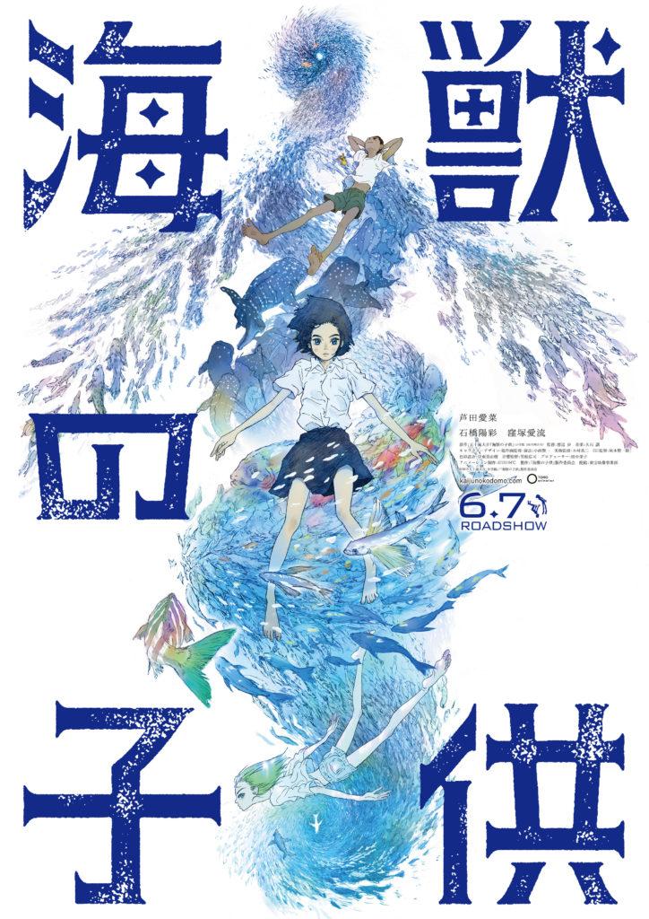 Les enfants de la mer d'Ayumu Watanabe