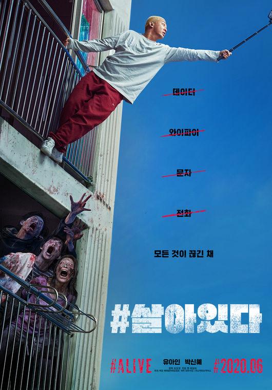 #alive de Hyung-cho Il