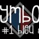 symbolik-bleurouge